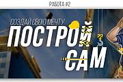 Оформление группы ВК - Обложка, аватар, товары. Дизайн группы 8 - kwork.ru