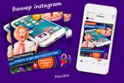 Креативы, баннеры для рекламы FB, insta, VK, OK, google, yandex 136 - kwork.ru