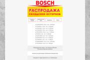 Дизайн и верстка адаптивного html письма для e-mail рассылки 143 - kwork.ru