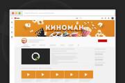 Сделаю оформление канала YouTube 180 - kwork.ru