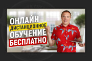 Сделаю превью для видео на YouTube 144 - kwork.ru