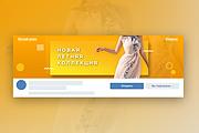 Разработаю оформление которое заметят, для любой социальной сети 13 - kwork.ru