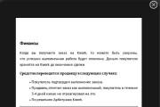 Верстка электронных книг в форматах pdf, epub, mobi, azw3, fb2 45 - kwork.ru