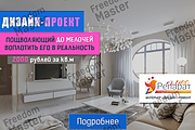 Разработаю 3 promo для рекламы ВКонтакте 197 - kwork.ru