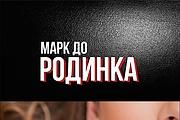 Обложки для книг 59 - kwork.ru