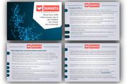 Создаю презентации 30 - kwork.ru
