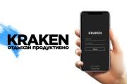 UX. UI дизайн мобильного приложения под iOS и Android 5 - kwork.ru