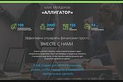 Вёрстка сайтов по доступной цене 383 - kwork.ru