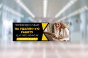 Сделаю запоминающийся баннер для сайта, на который захочется кликнуть 105 - kwork.ru