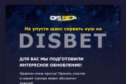 Дизайн Email письма, рассылки. Веб-дизайн 25 - kwork.ru