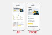 Адаптация сайта под все разрешения экранов и мобильные устройства 105 - kwork.ru