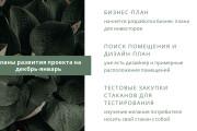 Сделаю презентацию 19 - kwork.ru