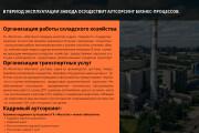 Стильный дизайн презентации 743 - kwork.ru
