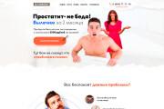 Дизайн сайта Landing Page 27 - kwork.ru