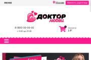 Верстка сайта из PSD Figma 13 - kwork.ru