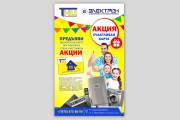 Дизайн наружной рекламы 98 - kwork.ru