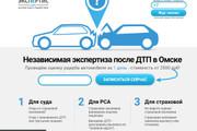 Скопировать Landing page, одностраничный сайт, посадочную страницу 108 - kwork.ru