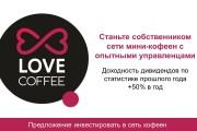 Создание презентации в PowerPoint 39 - kwork.ru