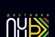 3 варианта логотипа за 8 часов 32 - kwork.ru