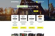Адаптивная верстка сайта по дизайн макету 54 - kwork.ru