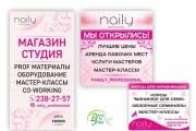 Наружная реклама 138 - kwork.ru