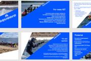 Сделаю презентацию в PowerPoint 33 - kwork.ru