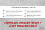 Баннер статичный 73 - kwork.ru