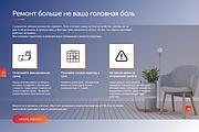 Сайт под ключ. Landing Page. Backend 526 - kwork.ru