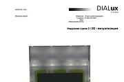 Простой светотехнический расчет в Диалюкс 18 - kwork.ru