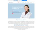 Скопирую почти любой сайт, landing page под ключ с админ панелью 90 - kwork.ru
