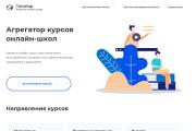 Внесу правки на лендинге.html, css, js 90 - kwork.ru
