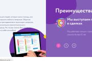 Скопирую страницу любой landing page с установкой панели управления 141 - kwork.ru