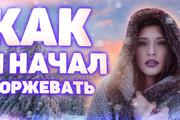 Креативные превью картинки для ваших видео в YouTube 126 - kwork.ru