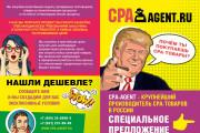 Красивый и уникальный дизайн флаера, листовки 112 - kwork.ru