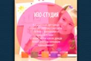Сделаю инсталендинг 28 - kwork.ru