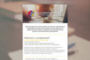 Html-письмо для E-mail рассылки 189 - kwork.ru