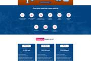 Дизайн Landing Page в PSD или Figma 40 - kwork.ru