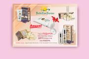 Создам качественный дизайн привлекающей листовки, флаера 70 - kwork.ru