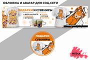 Оформлю вашу группу ВКонтакте 114 - kwork.ru