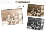 Реставрация старых фотографий 52 - kwork.ru