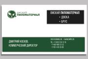 Дизайн двусторонней визитки 20 - kwork.ru