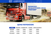 PSD-Макет лендинга 40 - kwork.ru