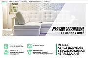 PSD-Макет лендинга 39 - kwork.ru