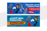 2 баннера для сайта 179 - kwork.ru