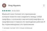 120 установок вашего приложения живыми людьми 5 - kwork.ru