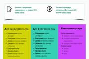Создание сайтов на конструкторе сайтов WIX, nethouse 171 - kwork.ru