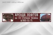 Дизайн баннеров 13 - kwork.ru