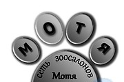 Разработаю и нарисую логотип быстро, недорого, качественно 8 - kwork.ru