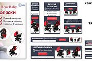Разработка баннеров для Google AdWords и Яндекс Директ 53 - kwork.ru