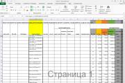 Напишу макрос на VBA для Excel 226 - kwork.ru